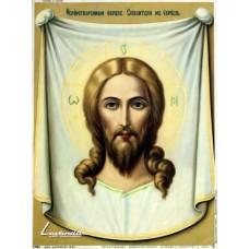 Иисус Христос (Кат. № 13)