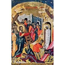 Възкресението на Лазар (1)